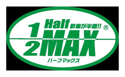 ハーフマックス