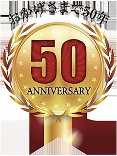 ANNIVERSARY50th 50周年