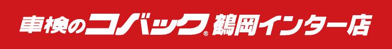 車検のコバック 鶴岡インター店